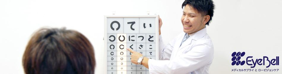 eyebell02