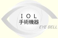 IOL・眼科手術器械の販売・管理のイメージ